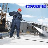 工业高压清洗机南京高压清洗机南京清洗机水滴子