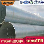 湖南热浸镀锌螺旋钢管Q235B厂家 建筑结构用管