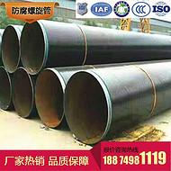 湖南3PE防腐螺旋钢管厂家现货直供 排水排污用