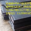 HPM75厂家无磁钢软料硬料,批发商无磁钢的牌号可加工