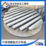 TA2钛材槽盘式液体分布器价格高效分布器塔内件厂家