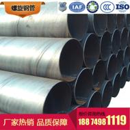 湖南螺旋钢管厂家现货直销污水用螺旋管 质优价廉