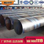 湖南衡阳厂家生产供应小口径薄壁螺旋钢管 价格低