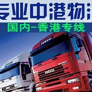 合肥发货到香港散货出口业务-香港运输专线-深圳中港物流