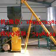 159m管径移动式绞龙提升机  水平使用的不锈钢螺旋上料机