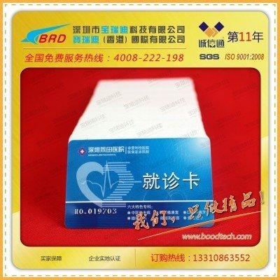 医院就诊卡定制,医疗卡厂家价格,IC卡制作,磁条卡片印刷厂家