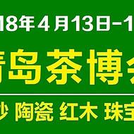 2018第十届青岛(城阳)国际茶文化博览会