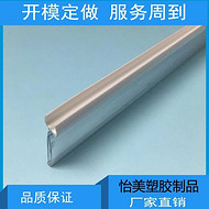 怡美PE塑胶异型材15年厂家开模具定制生产