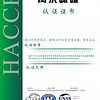 HACCP危害分析与关键控制点 万泰认证机构 浙江省