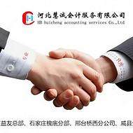 公司注册,出口退税,许可证代办,商标注册,验资审计