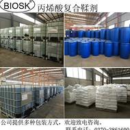 宝斯卡公司丙烯酸复合鞣剂 化工助剂