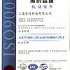 ISO9001:2015质量管理体系认证 浙江省 认证机构