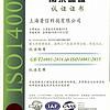 ISO14001环境管理体系 万泰认证 浙江省 认证机构