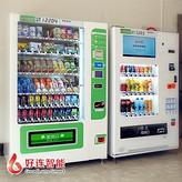 如何免费得到好连售货机 饮料机 食品机 综合机