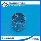 碱尘洗涤塔鲍尔环金属圆形环填料洗涤塔不锈钢鲍尔环