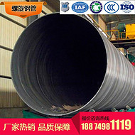 大口径双面埋弧焊螺旋焊管 打桩钢结构支架用螺旋钢管