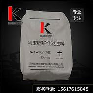 厂家直销 刚玉钢纤维浇注料 重质高强耐磨浇注料