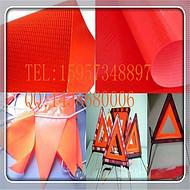 PVC荧光布、荧光红夹网布、三角牌用荧光布、串旗