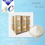 咪康唑CAS:22916-47-8医药级抗菌原料