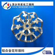 喷碱塔脱水器填料铝花环填料钢铁厂用金属铝合金花环