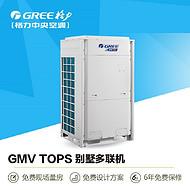 北京格力家用中央空调别墅GMV全直流变频家庭多联机