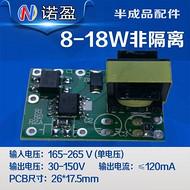 诺盈非隔离单压8-18W/LED驱动电源半成品