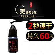 广东FC2嫁接睫毛胶水持久速干无刺激种植睫毛胶水厂家