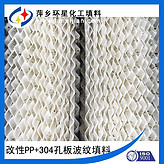 塑料孔板波纹填料250Y型聚丙烯板波纹湿分解塔填料
