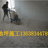 重庆厂房车间库房地面起灰起砂硬度差怎么处理