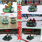 现货供应冰雪游乐设备雪地坦克 雪地小坦克  游乐坦克