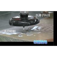 水刀、数控水刀、超高压水切割机|南京水滴子射流科技有限公司