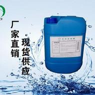缓蚀阻垢剂 阻垢剂 循环水系统阻垢缓蚀剂