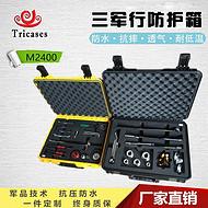 三军行 仪器塑料箱 安全防护箱 三防箱 设备箱