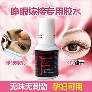 FC2自己睁眼种植嫁接睫毛胶无刺激防过敏速干胶水供应