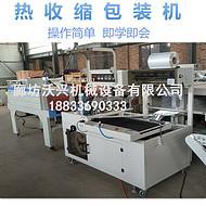 沃兴 厂家供应L型热收缩包装机 纸盒塑封机 薄膜包装机