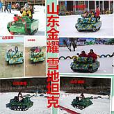 冰雪游乐设备生产厂家 现货雪地坦克 雪地越野小坦克