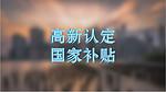 胜博 高新申报东莞市2018广东省高新技术企业