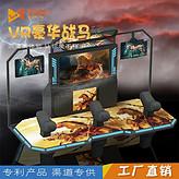 VR设备厂家 VR三人战马 VR体验馆 虚拟现实 VR设备