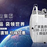 导电集装袋,东欣汕尾集装袋厂家直供