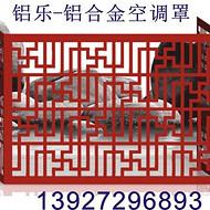 空调罩铝合金空调罩厂家直销,全国销售,欢迎订购