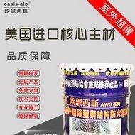防火涂料 超薄型  钢结构 室外【欧恩西斯 WCB-AWS】