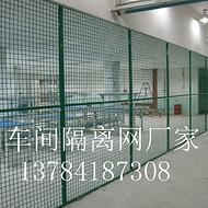 铁丝网围栏-车间护栏网-仓库防护网-隔离栅专业生产厂家