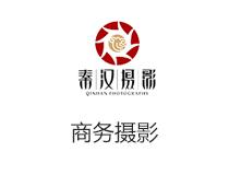 义乌市秦汉文化传媒有限公司