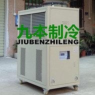 供应【九本牌】制冷机|水制冷机|循环水制冷机