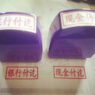 北京聚玺印章供应光敏印办公类印章制作,立等可取