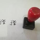 北京聚玺印章供应光敏印手写签字章,3小时送货上门