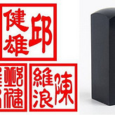 北京聚玺印章供应法人人名牛角印章制作,北京市90分钟送到
