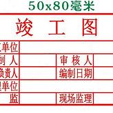 北京聚玺印章供应竣工图章刻章制作,北京市90分钟送到
