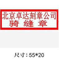 北京聚玺印章提供骑缝章刻章定制,北京市90分钟送到