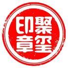 北京聚玺印章有限公司